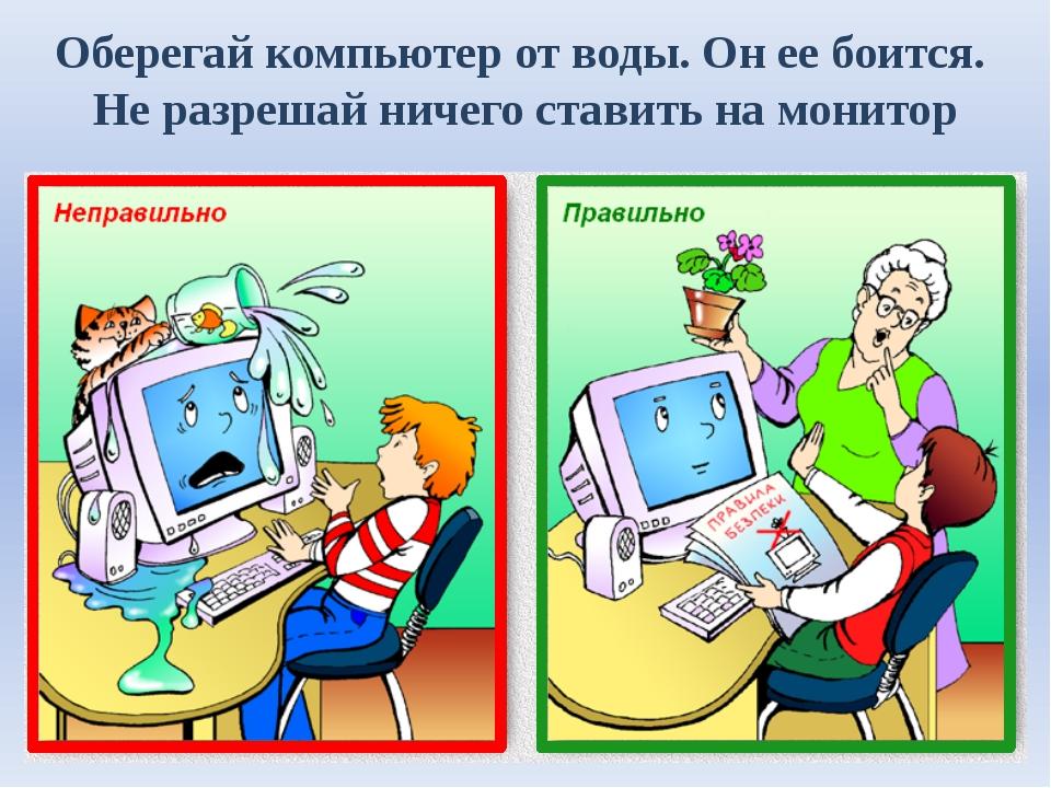 Рисунок безопасность и компьютер