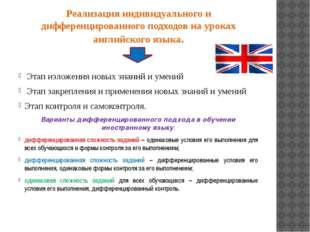 Реализация индивидуального и дифференцированного подходов на уроках английско