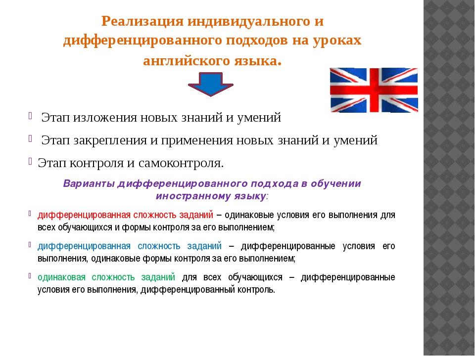 Реализация индивидуального и дифференцированного подходов на уроках английско...
