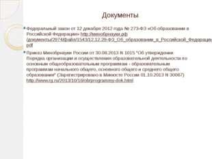 Документы Федеральный закон от 12 декабря 2012 года №273-ФЗ «Об образовании
