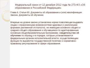 Глава 6. Статья 60. Документы об образовании и (или) квалификации Закона. Док