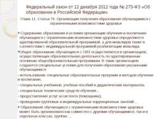 Глава 11. Статья 79. Организация получения образования обучающимися с огранич