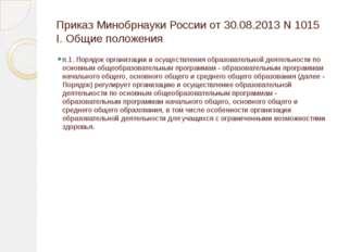 Приказ Минобрнауки России от 30.08.2013 N 1015 I. Общие положения п.1. Порядо