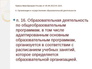 Приказ Минобрнауки России от 30.08.2013 N 1015 II. Организация и осуществлени