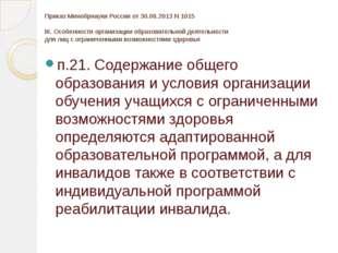 Приказ Минобрнауки России от 30.08.2013 N 1015 III. Особенности организации о