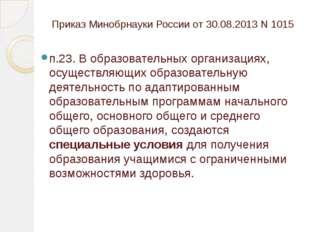 Приказ Минобрнауки России от 30.08.2013 N 1015 п.23. В образовательных органи