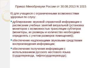 Приказ Минобрнауки России от 30.08.2013 N 1015 б) для учащихся с ограниченным