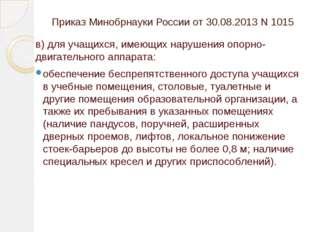 Приказ Минобрнауки России от 30.08.2013 N 1015 в) для учащихся, имеющих наруш