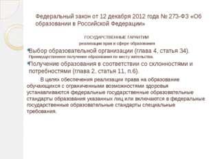 Федеральный закон от 12 декабря 2012 года №273-ФЗ «Об образовании в Российск