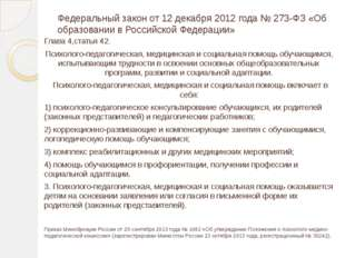 Глава 4,статья 42. Психолого-педагогическая, медицинская и социальная помощь