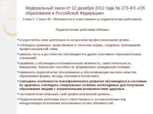 Глава 5. Статья48. Обязанности и ответственность педагогических работников.