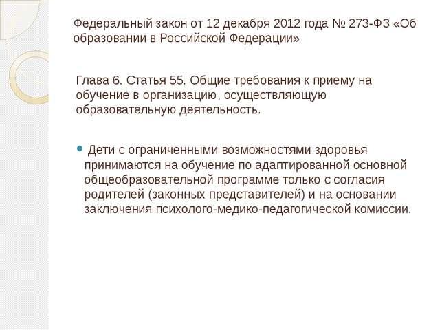Глава 6. Статья 55. Общие требования к приему на обучение в организацию, осущ...