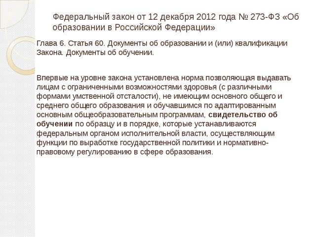 Глава 6. Статья 60. Документы об образовании и (или) квалификации Закона. Док...