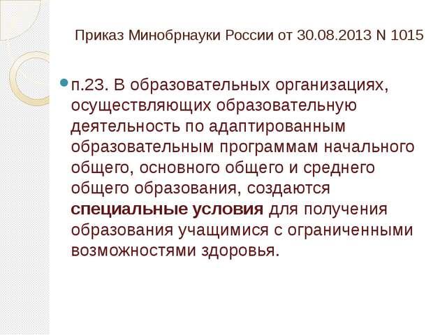Приказ Минобрнауки России от 30.08.2013 N 1015 п.23. В образовательных органи...