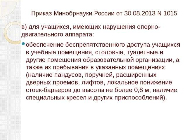 Приказ Минобрнауки России от 30.08.2013 N 1015 в) для учащихся, имеющих наруш...