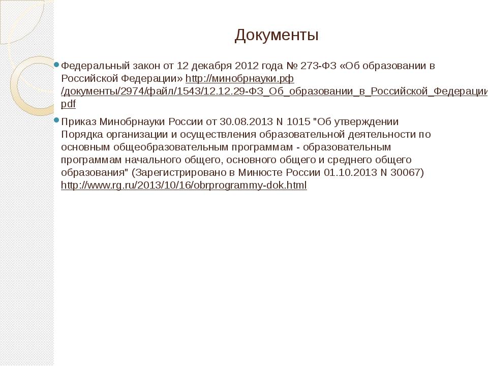 Документы Федеральный закон от 12 декабря 2012 года №273-ФЗ «Об образовании...