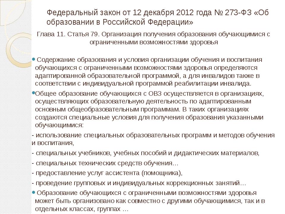 Глава 11. Статья 79. Организация получения образования обучающимися с огранич...