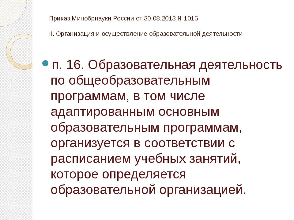 Приказ Минобрнауки России от 30.08.2013 N 1015 II. Организация и осуществлени...