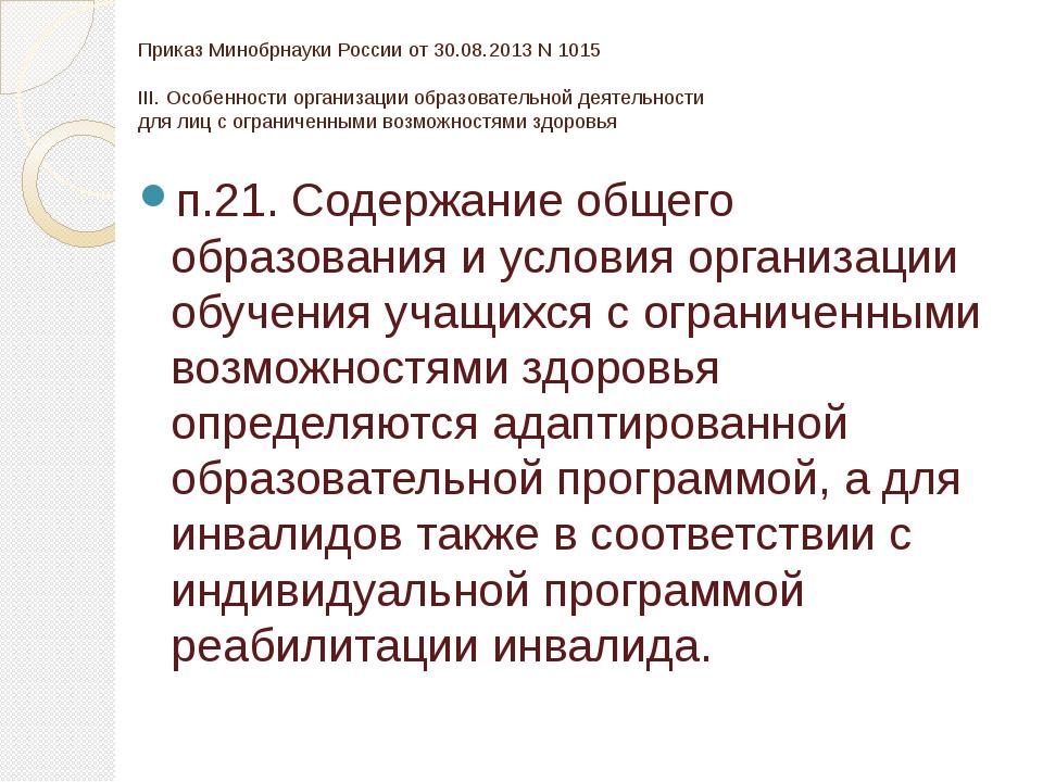 Приказ Минобрнауки России от 30.08.2013 N 1015 III. Особенности организации о...