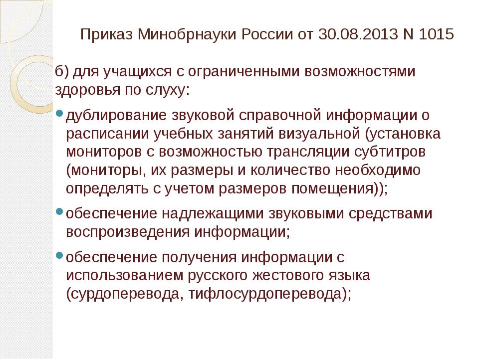 Приказ Минобрнауки России от 30.08.2013 N 1015 б) для учащихся с ограниченным...