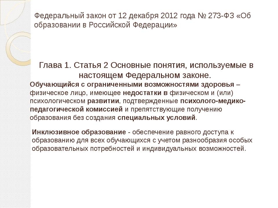 Федеральный закон от 12 декабря 2012 года №273-ФЗ «Об образовании в Российск...