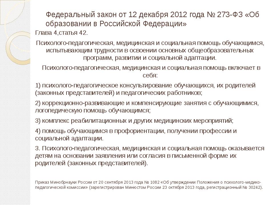Глава 4,статья 42. Психолого-педагогическая, медицинская и социальная помощь...