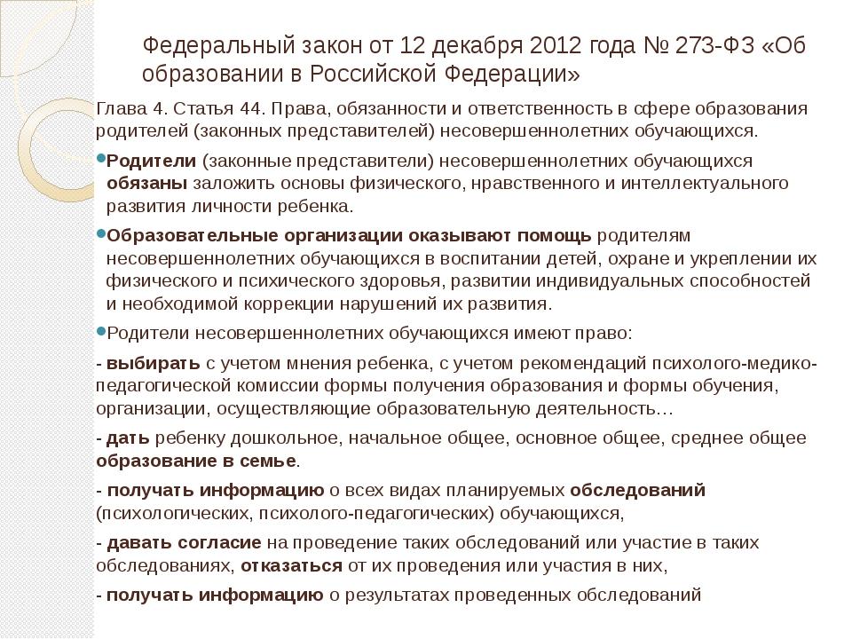 Глава 4. Статья 44. Права, обязанности и ответственность в сфере образования...