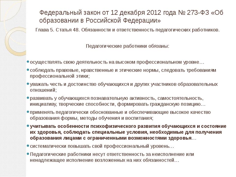 Глава 5. Статья48. Обязанности и ответственность педагогических работников....