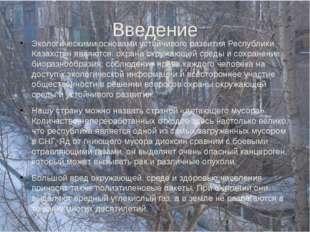 Введение Экологическими основами устойчивого развития Республики Казахстан яв