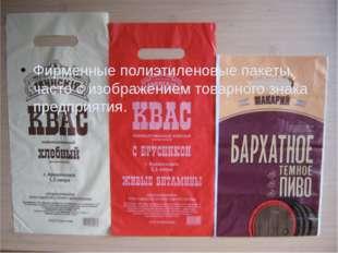 Фирменные полиэтиленовые пакеты, часто с изображением товарного знака предпри