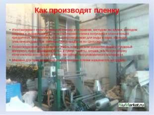Как производят пленку Изготавливают полиэтиленовую пленку, в основном, методо