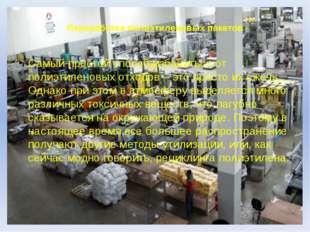 Переработка полиэтиленовых пакетов Самый простой способ избавиться от полиэт