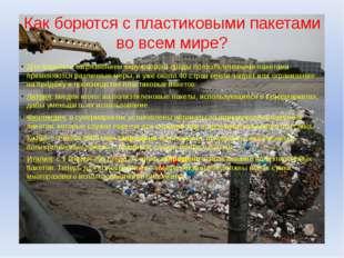 Как борются с пластиковыми пакетами во всем мире? Для борьбы с загрязнением о