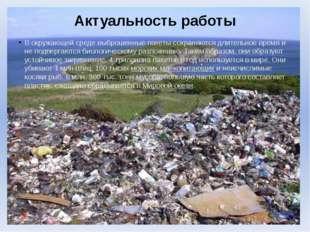 Актуальность работы В окружающей среде выброшенные пакеты сохраняются длитель