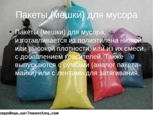 Пакеты (мешки) для мусора Пакеты (мешки) для мусора, изготавливается из полиэ