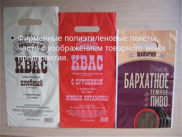 Фирменные полиэтиленовые пакеты, часто с изображением товарного знака предпри...