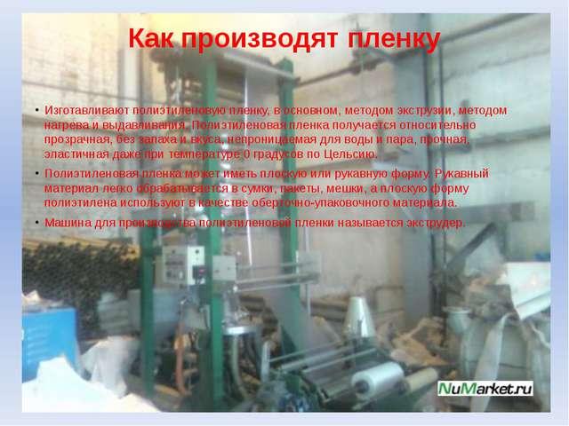 Как производят пленку Изготавливают полиэтиленовую пленку, в основном, методо...