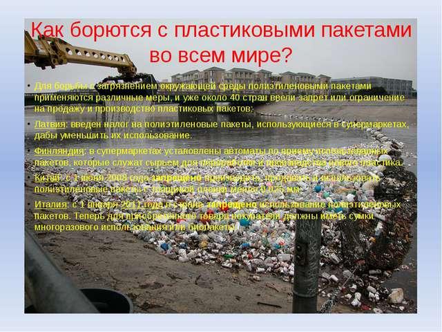 Как борются с пластиковыми пакетами во всем мире? Для борьбы с загрязнением о...