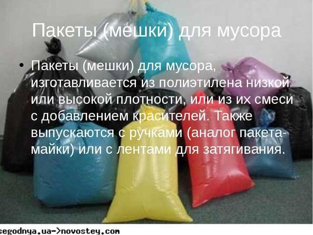 Пакеты (мешки) для мусора Пакеты (мешки) для мусора, изготавливается из полиэ...