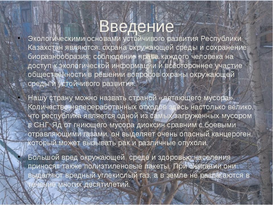 Введение Экологическими основами устойчивого развития Республики Казахстан яв...