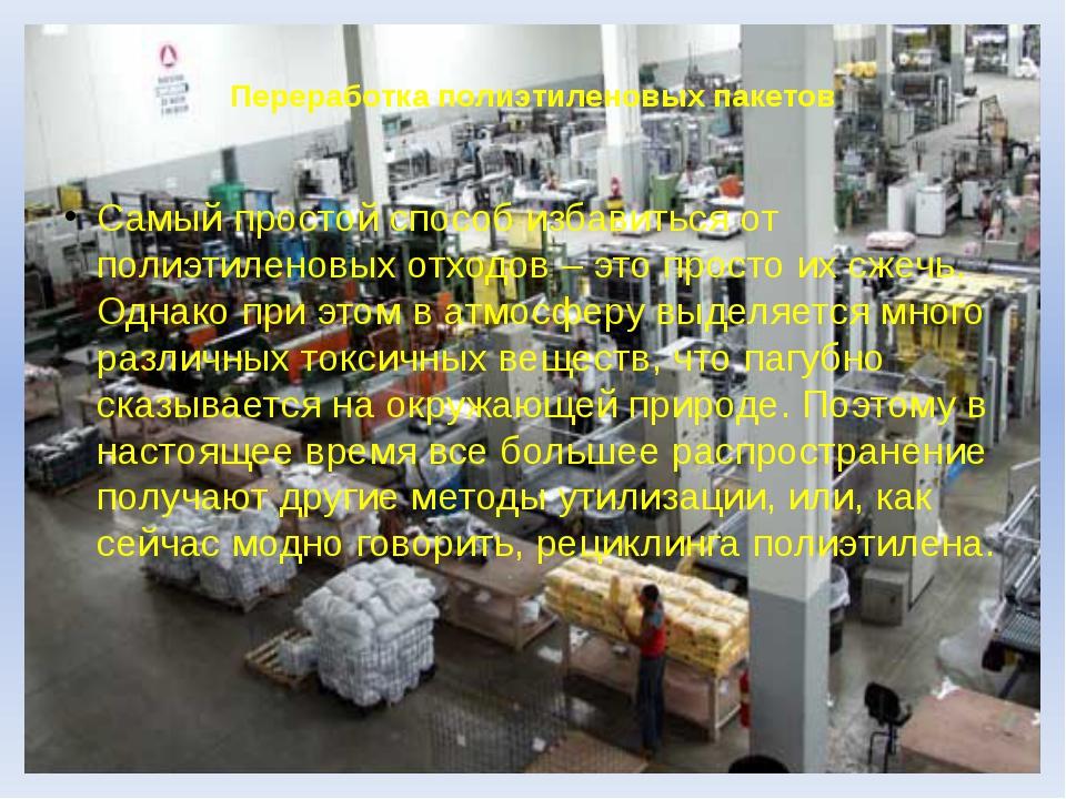 Переработка полиэтиленовых пакетов Самый простой способ избавиться от полиэт...