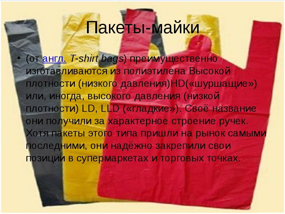 Пакеты-майки (отангл.T-shirt bags) преимущественно изготавливаются из полиэ...