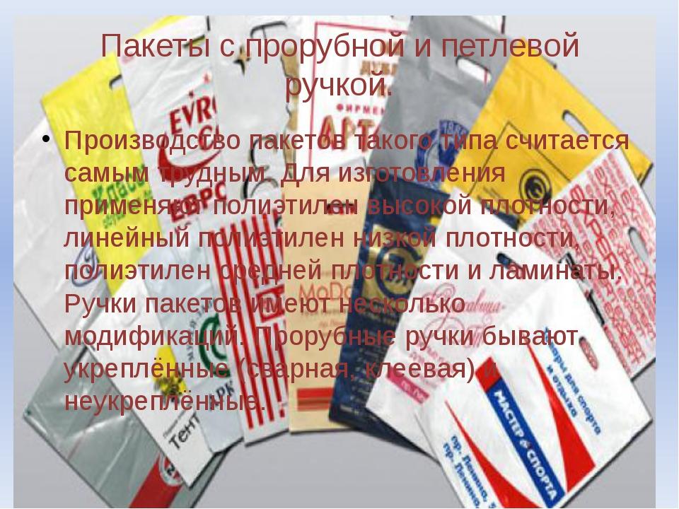 Пакеты с прорубной и петлевой ручкой. Производство пакетов такого типа считае...
