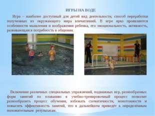 ИГРЫ НА ВОДЕ Игра – наиболее доступный для детей вид деятельности, способ пер