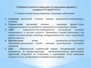 Особенности (или их совокупность) нарушения здоровья у учащихся ГБС(к)ОУ №131