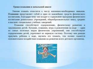 Уроки плавания в начальной школе Умение плавать относится к числу жизненно-не