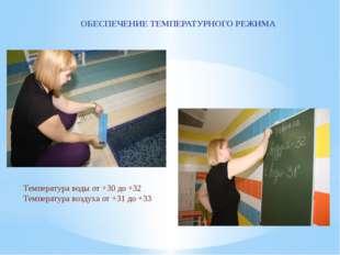 ОБЕСПЕЧЕНИЕ ТЕМПЕРАТУРНОГО РЕЖИМА Температура воды от +30 до +32 Температура