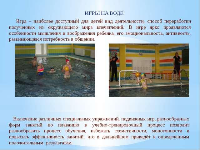 ИГРЫ НА ВОДЕ Игра – наиболее доступный для детей вид деятельности, способ пер...