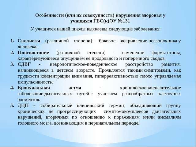 Особенности (или их совокупность) нарушения здоровья у учащихся ГБС(к)ОУ №131...