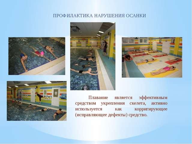 ПРОФИЛАКТИКА НАРУШЕНИЯ ОСАНКИ Плавание является эффективным средством укрепле...